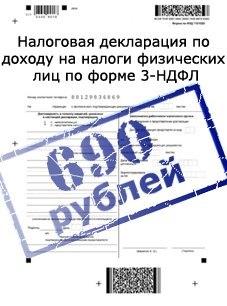 Заполнение декларации 3 ндфл садовая регистрация ооо под ключ в москве цены
